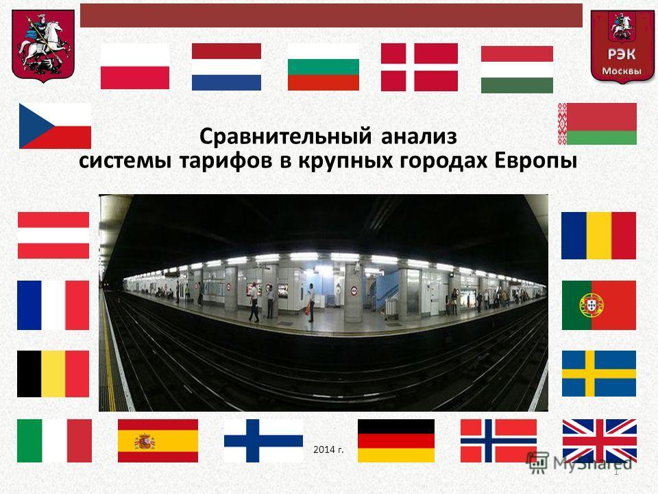 Сравнительный анализ системы тарифов в крупных городах Европы 2014 г. 1