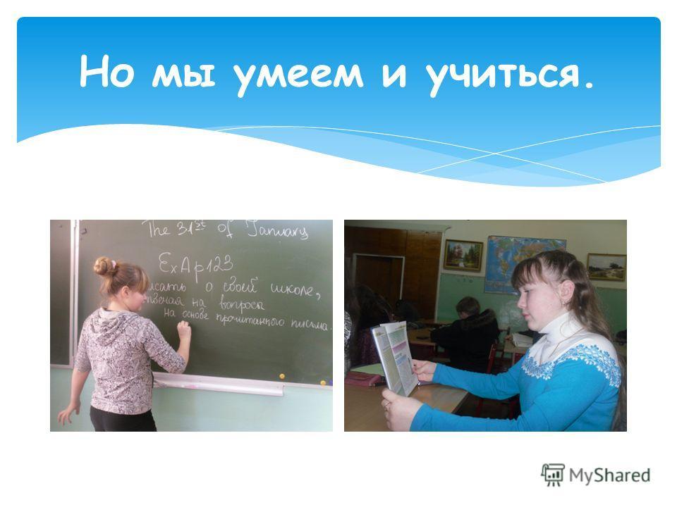 Но мы умеем и учиться.
