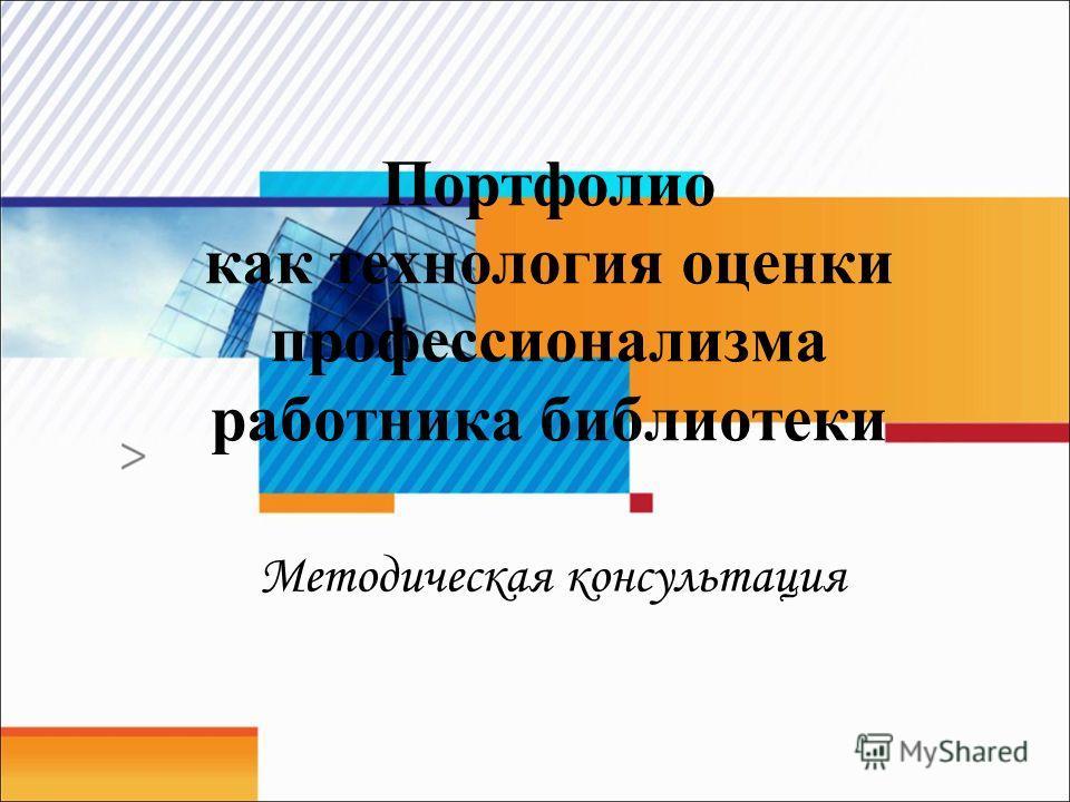 Портфолио как технология оценки профессионализма работника библиотеки Методическая консультация >1>1