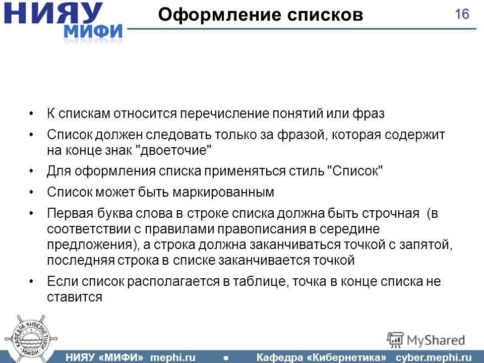 НИЯУ «МИФИ» mephi.ru Кафедра «Кибернетика» cyber.mephi.ru 16 Оформление списков К спискам относится перечисление понятий или фраз Список должен следовать только за фразой, которая содержит на конце знак