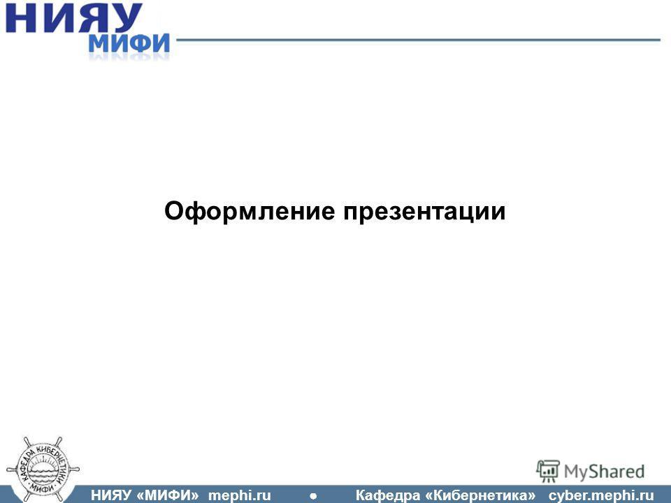 НИЯУ «МИФИ» mephi.ru Кафедра «Кибернетика» cyber.mephi.ru Оформление презентации