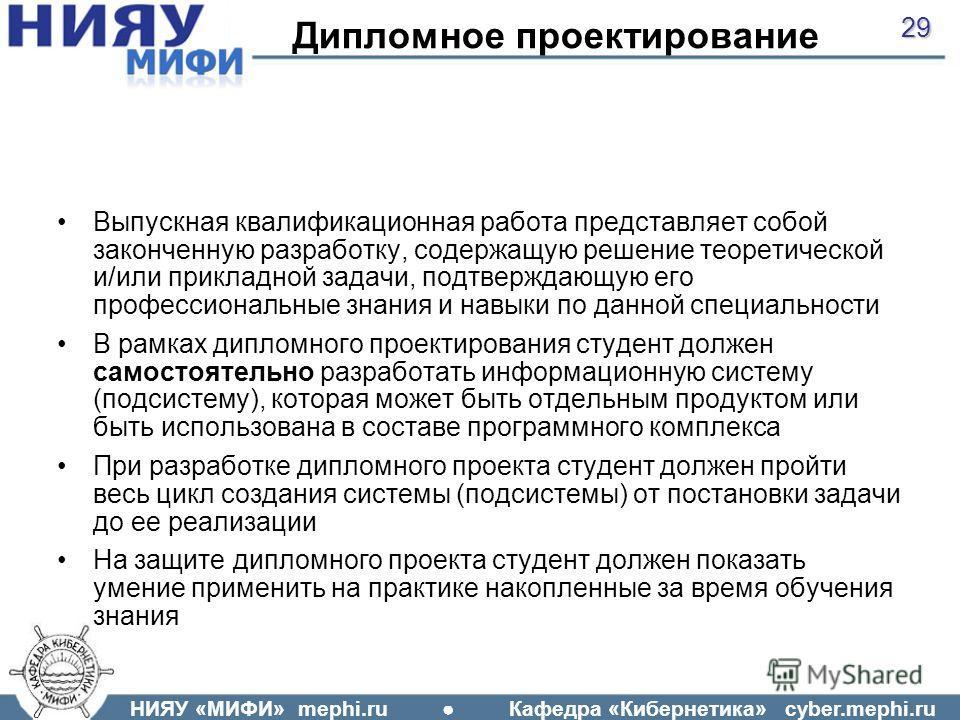 НИЯУ «МИФИ» mephi.ru Кафедра «Кибернетика» cyber.mephi.ru 29 Дипломное проектирование Выпускная квалификационная работа представляет собой законченную разработку, содержащую решение теоретической и/или прикладной задачи, подтверждающую его профессион