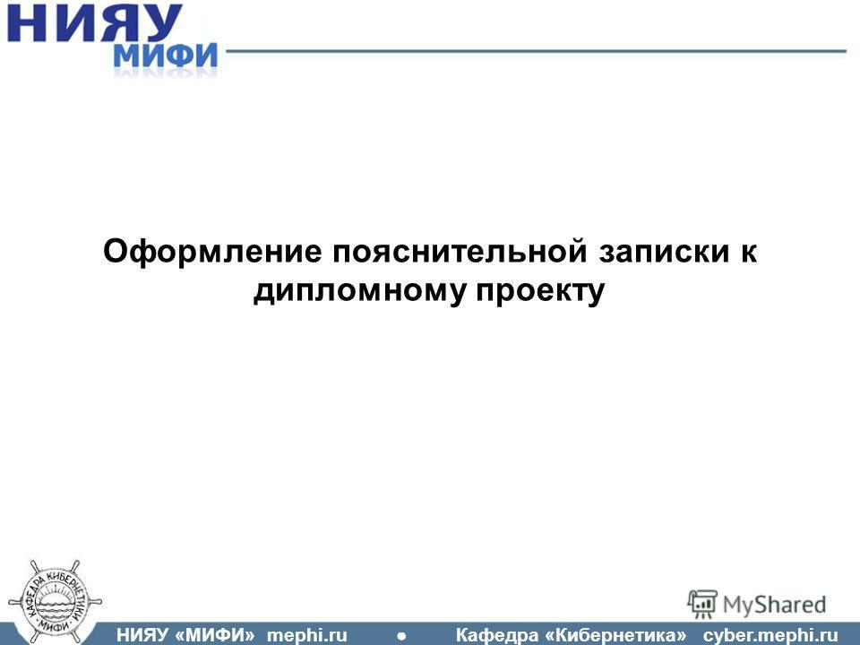 НИЯУ «МИФИ» mephi.ru Кафедра «Кибернетика» cyber.mephi.ru Оформление пояснительной записки к дипломному проекту