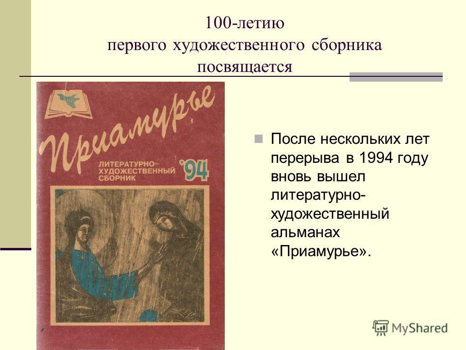 100-летию первого художественного сборника посвящается После нескольких лет перерыва в 1994 году вновь вышел литературно- художественный альманах «Приамурье».