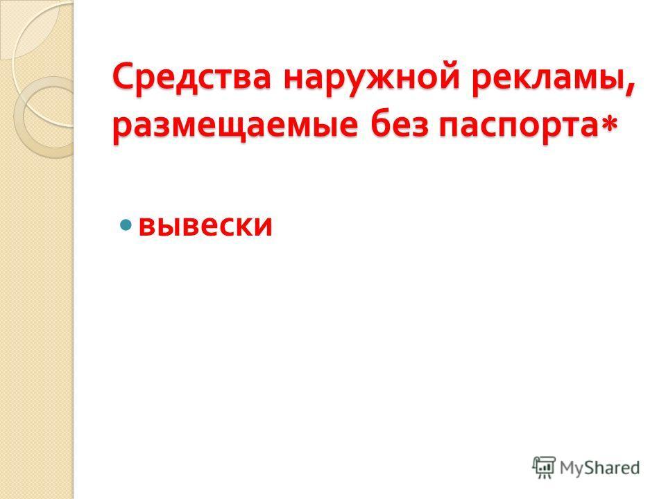 Средства наружной рекламы, размещаемые без паспорта Средства наружной рекламы, размещаемые без паспорта вывески