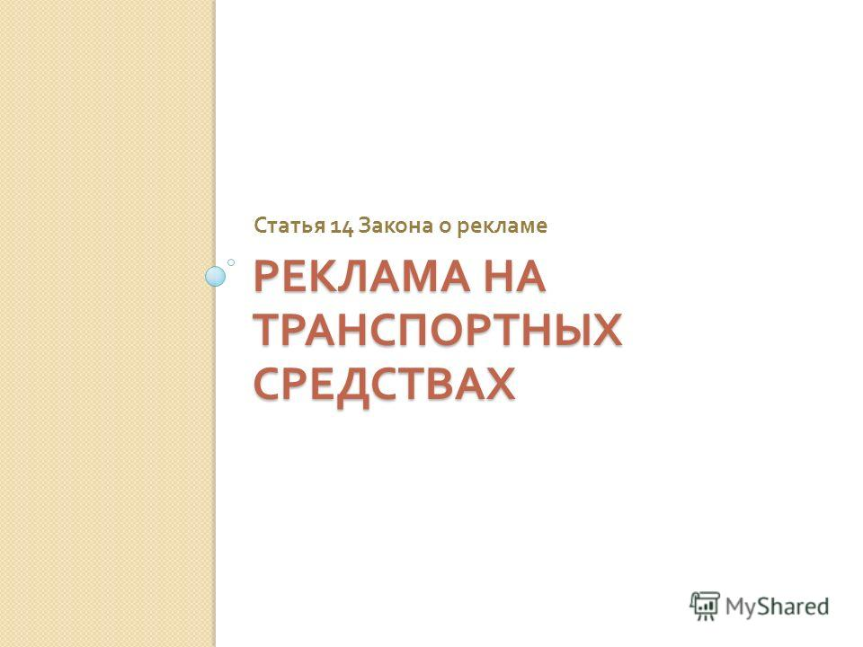РЕКЛАМА НА ТРАНСПОРТНЫХ СРЕДСТВАХ Статья 14 Закона о рекламе