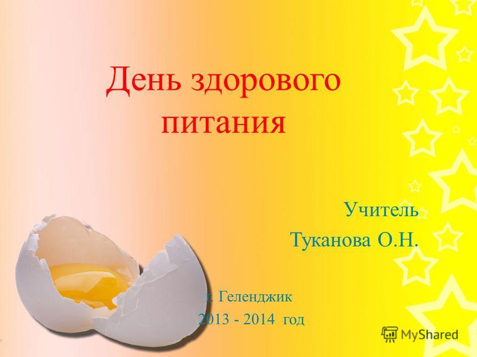 День здорового питания Учитель Туканова О.Н. г. Геленджик 2013 - 2014 год