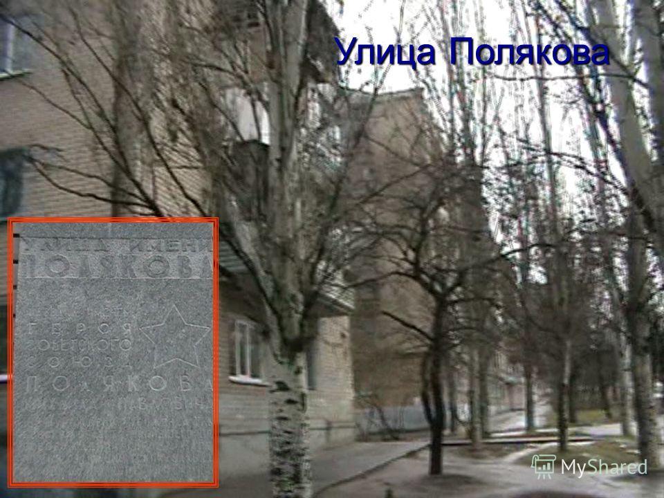 Улица Полякова