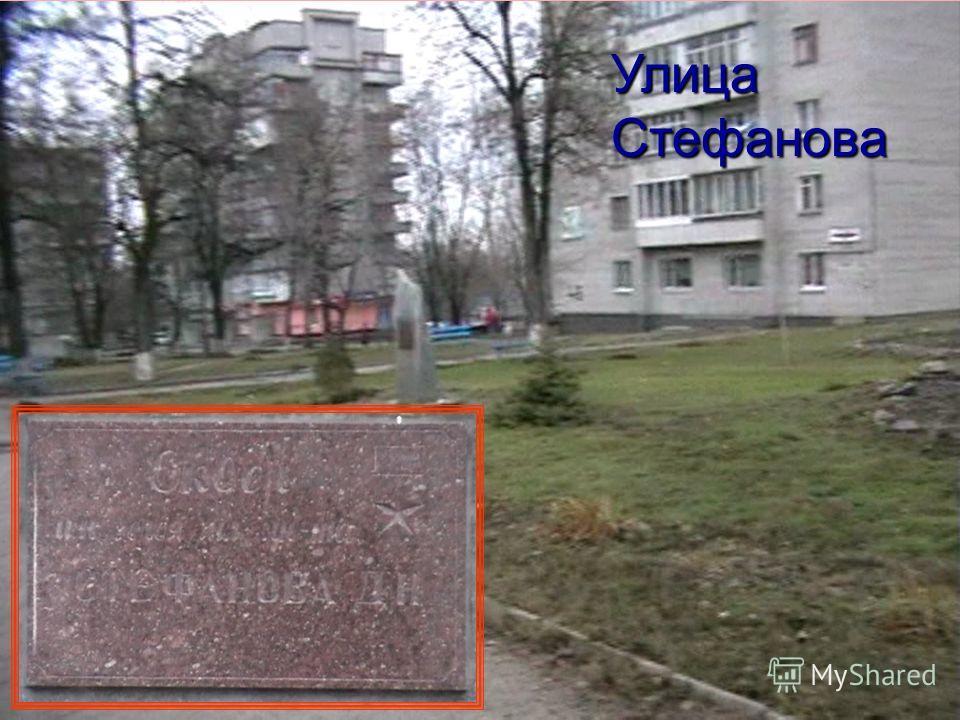Улица Стефанова