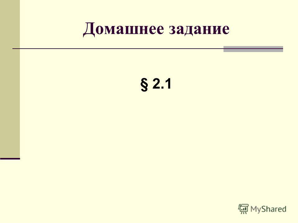 Домашнее задание § 2.1