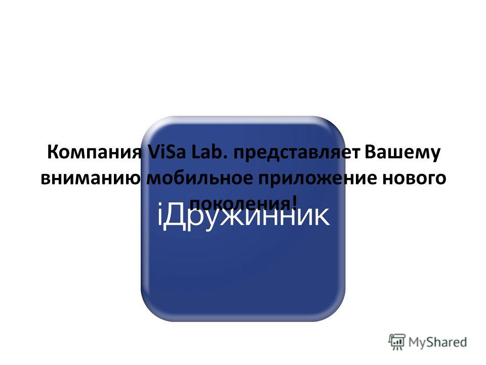 Компания ViSa Lab. представляет Вашему вниманию мобильное приложение нового поколения!