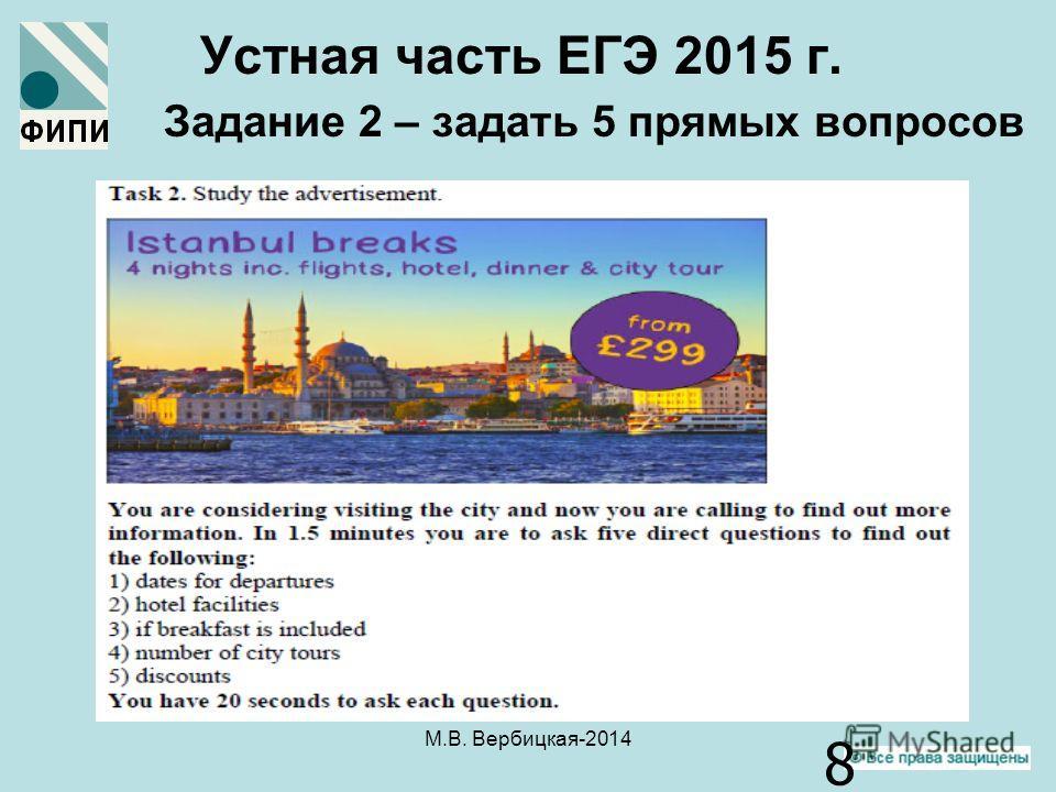Устная часть ЕГЭ 2015 г. Задание 2 – задать 5 прямых вопросов 8 М.В. Вербицкая-2014