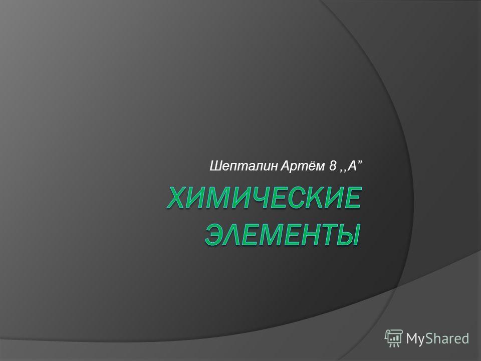 Шепталин Артём 8,,A