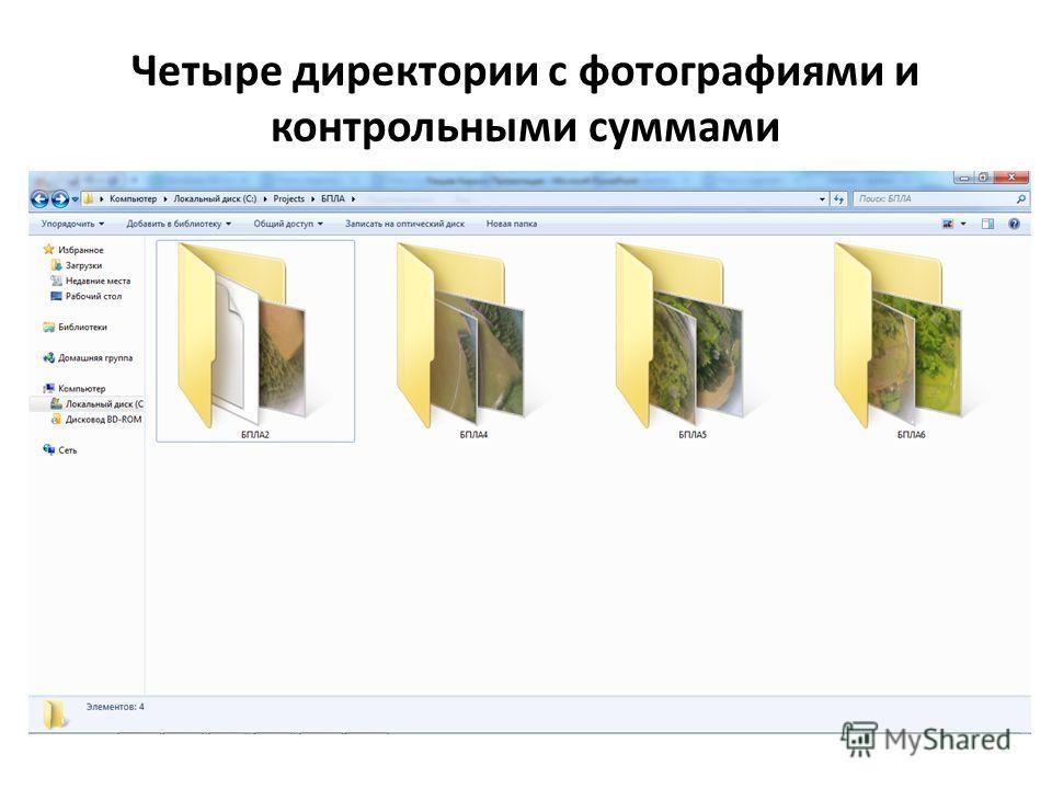 Четыре директории с фотографиями и контрольными суммами