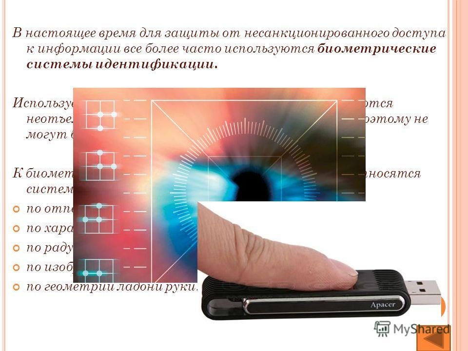 В настоящее время для защиты от несанкционированного доступа к информации все более часто используются биометрические системы идентификации. Используемые в этих системах характеристики являются неотъемлемыми качествами личности человека и поэтому не
