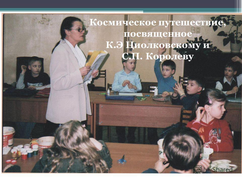 Космическое путешествие, посвященное К.Э Циолковскому и С.П. Королеву
