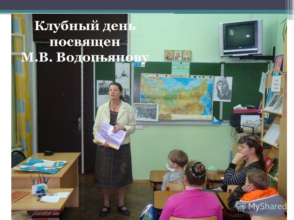 Клубный день посвящен М.В. Водопьянову
