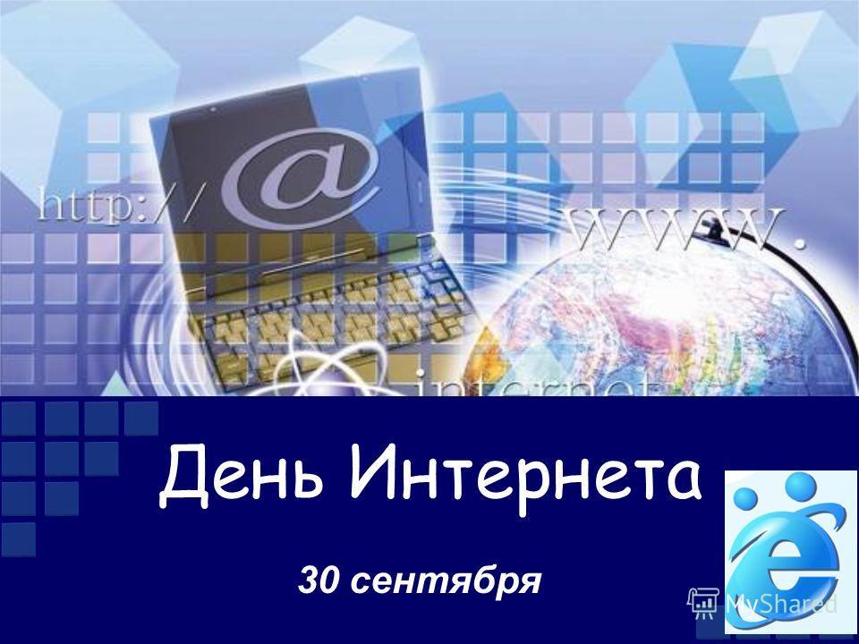 День Интернета 30 сентября