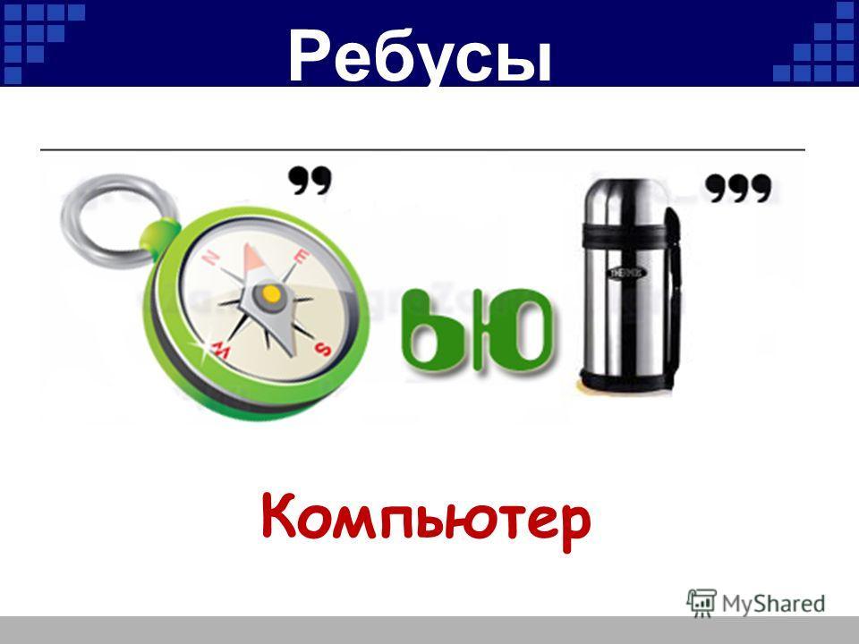 Ребусы Компьютер