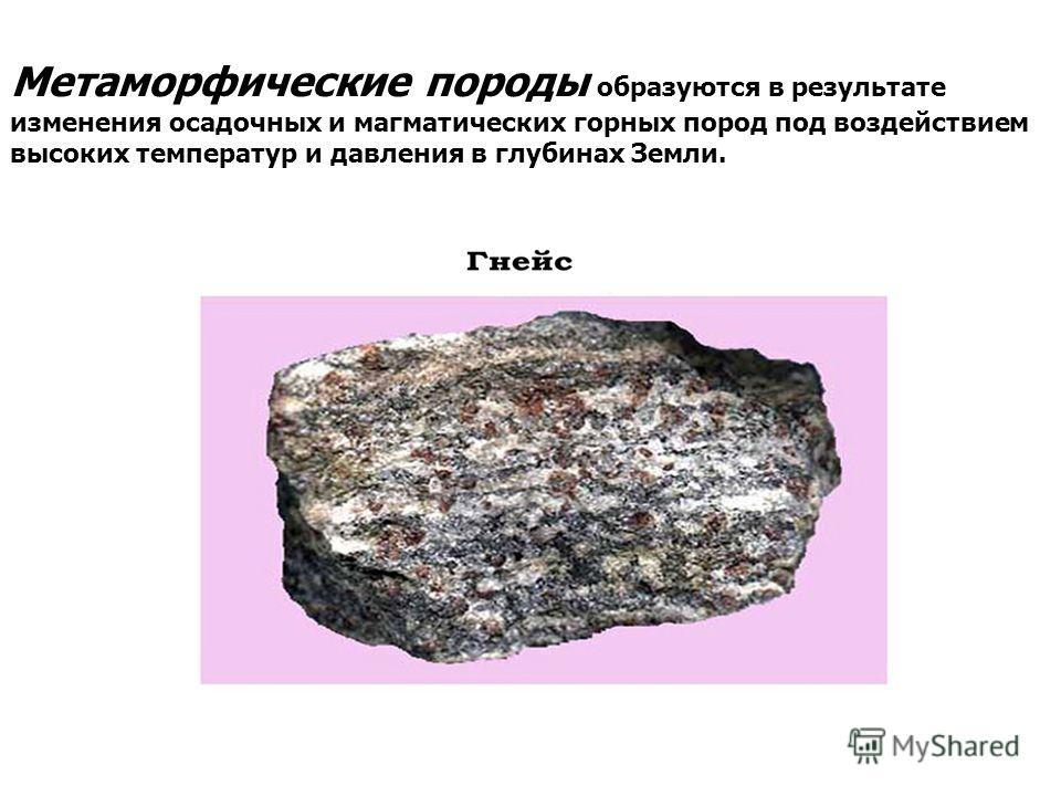 Метаморфические породы образуются в результате изменения осадочных и магматических горных пород под воздействием высоких температур и давления в глубинах Земли.