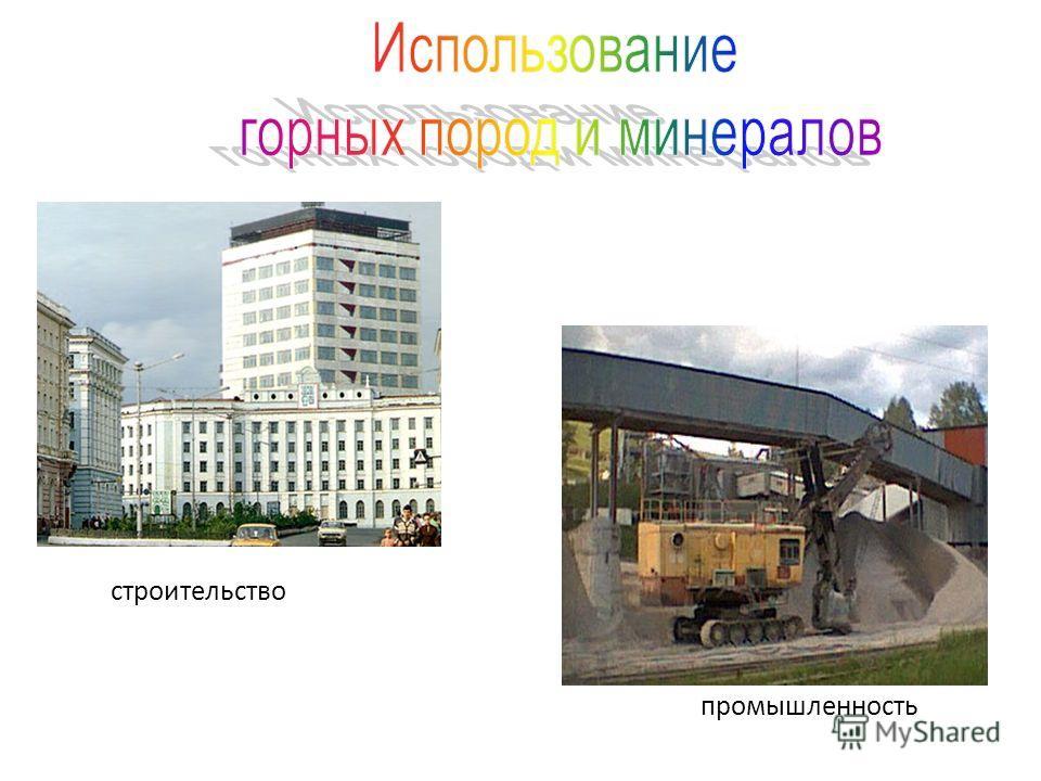 строительство промышленность
