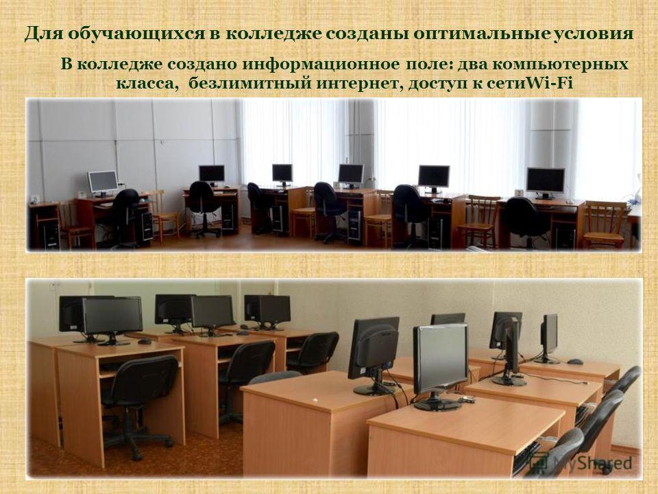 В колледже создано информационное поле: два компьютерных класса, безлимитный интернет, доступ к сетиWi-Fi