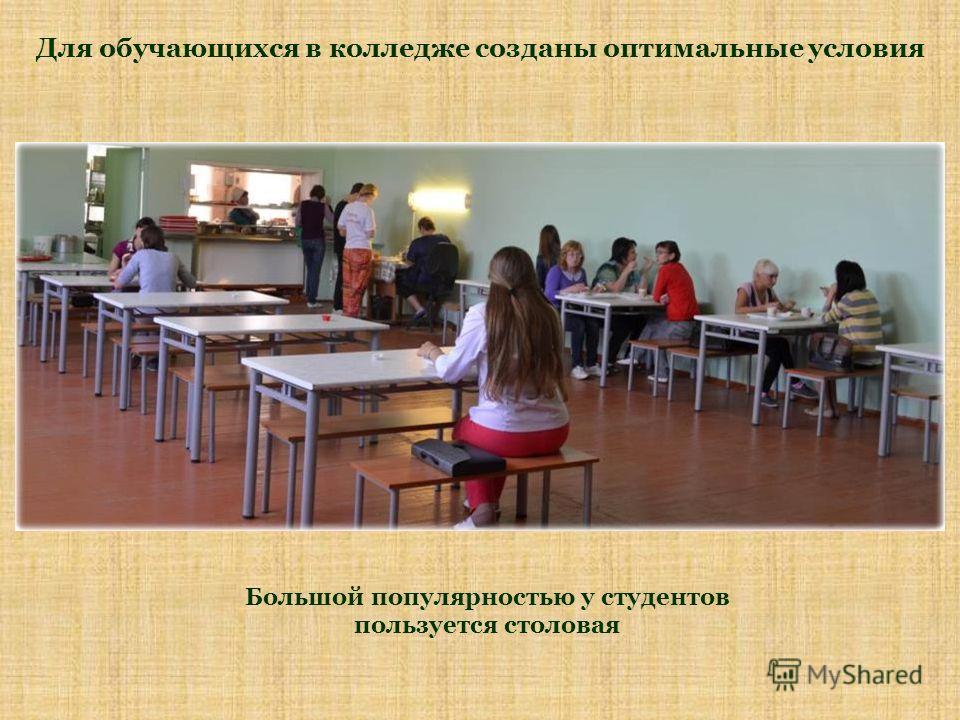 Для обучающихся в колледже созданы оптимальные условия Большой популярностью у студентов пользуется столовая