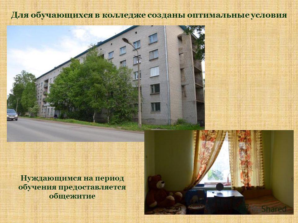Для обучающихся в колледже созданы оптимальные условия Нуждающимся на период обучения предоставляется общежитие
