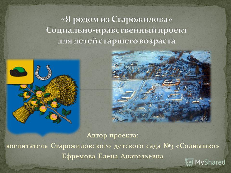 Автор проекта: воспитатель Старожиловского детского сада 3 «Солнышко» Ефремова Елена Анатольевна