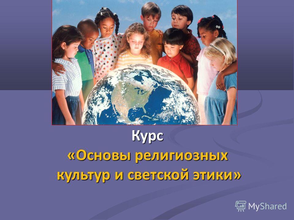 Курс «Основы религиозных культур и светской этики»