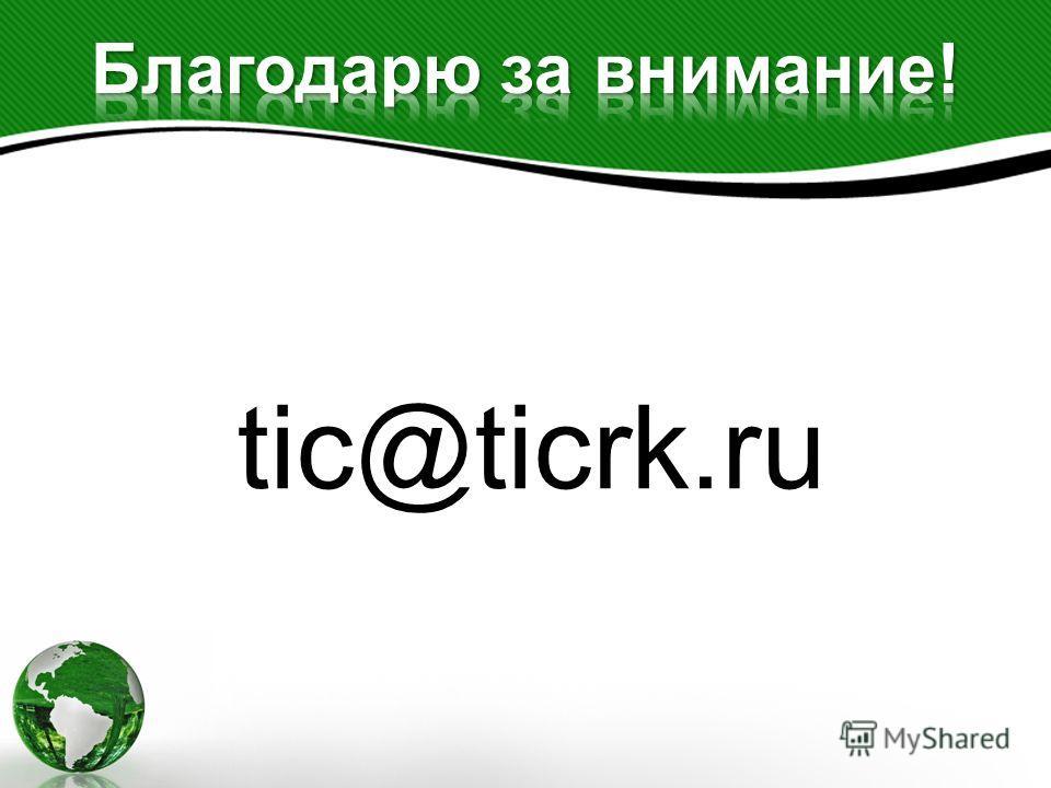 tic@ticrk.ru