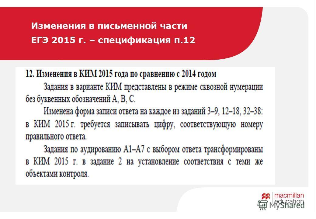 Изменения в письменной части ЕГЭ 2015 г. – спецификация п.12