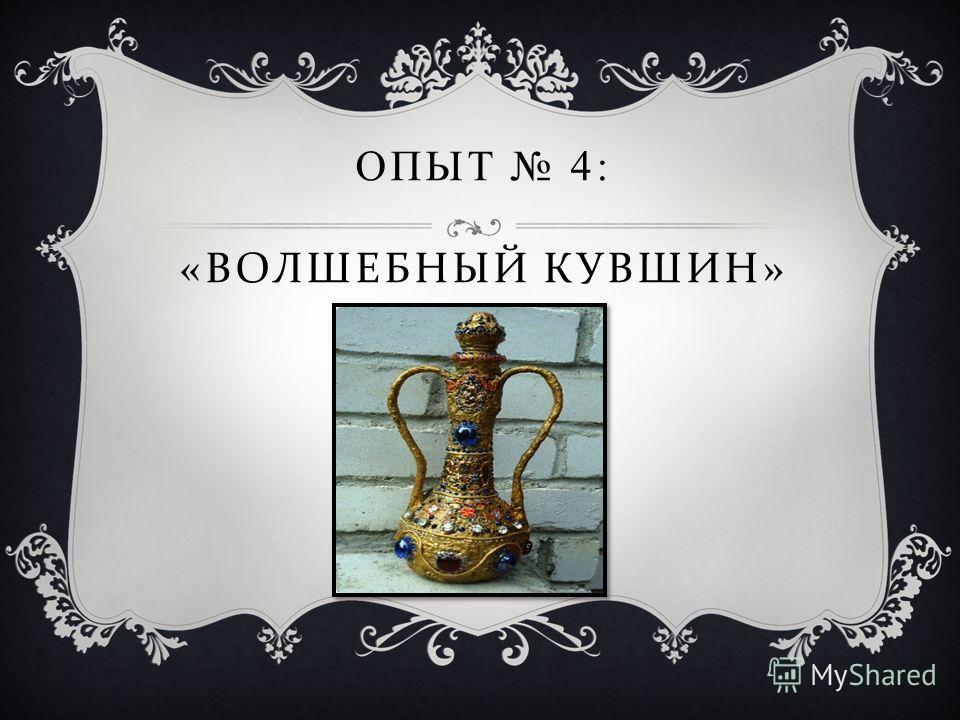 ОПЫТ 4: « ВОЛШЕБНЫЙ КУВШИН »