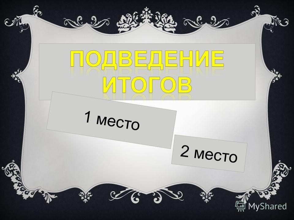 1 место 2 место
