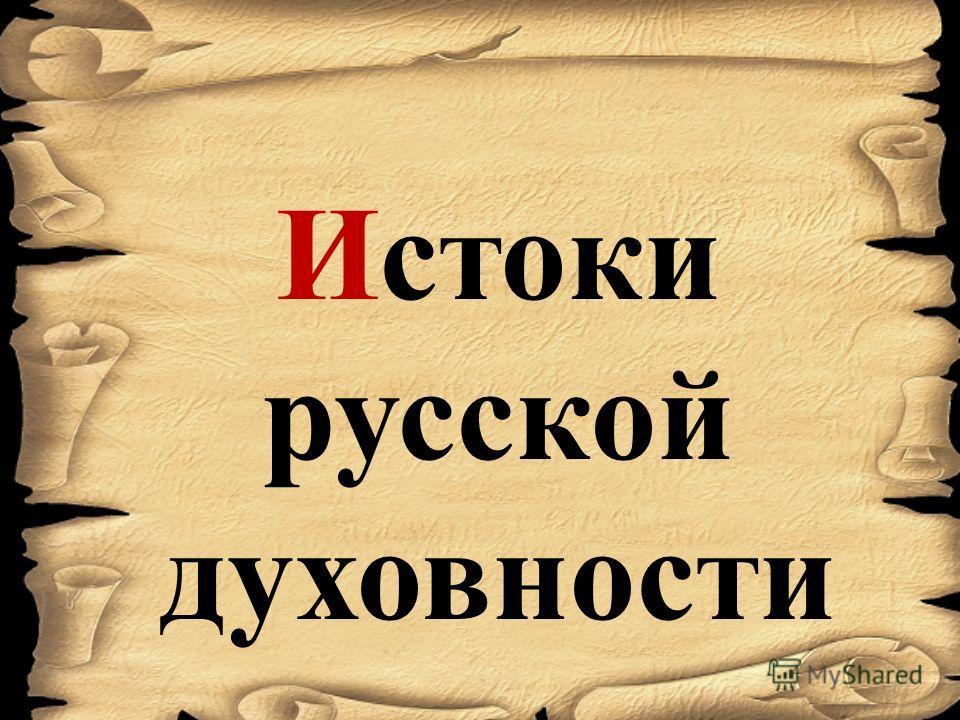 Истоки русской духовности
