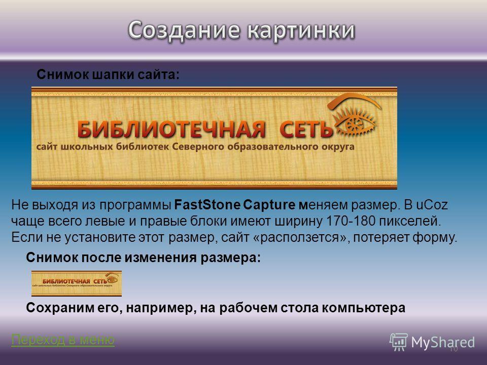 10 Снимок шапки сайта: Не выходя из программы FastStone Capture меняем размер. В uCoz чаще всего левые и правые блоки имеют ширину 170-180 пикселей. Если не установите этот размер, сайт «расползется», потеряет форму. Снимок после изменения размера: С