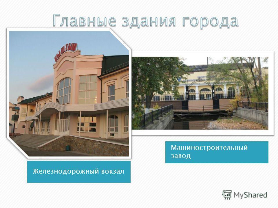 Железнодорожный вокзал Машиностроительный завод