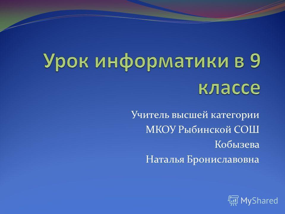 Учитель высшей категории МКОУ Рыбинской СОШ Кобызева Наталья Брониславовна