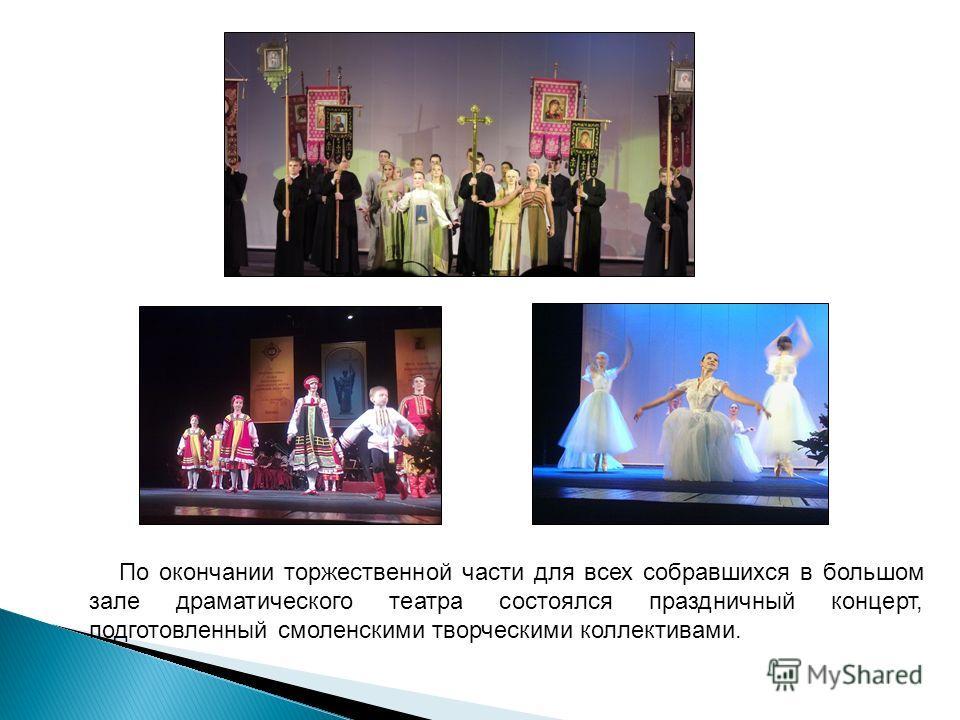 По окончании торжественной части для всех собравшихся в большом зале драматического театра состоялся праздничный концерт, подготовленный смоленскими творческими коллективами.