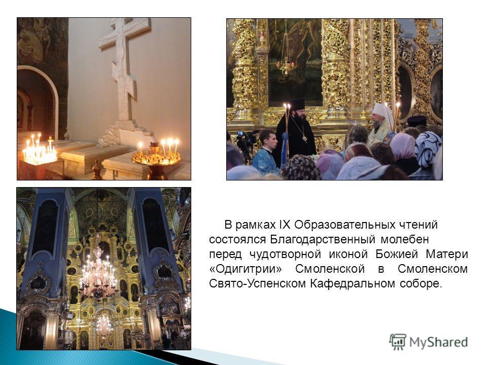 В рамках IX Образовательных чтений состоялся Благодарственный молебен перед чудотворной иконой Божией Матери «Одигитрии» Смоленской в Смоленском Свято-Успенском Кафедральном соборе.