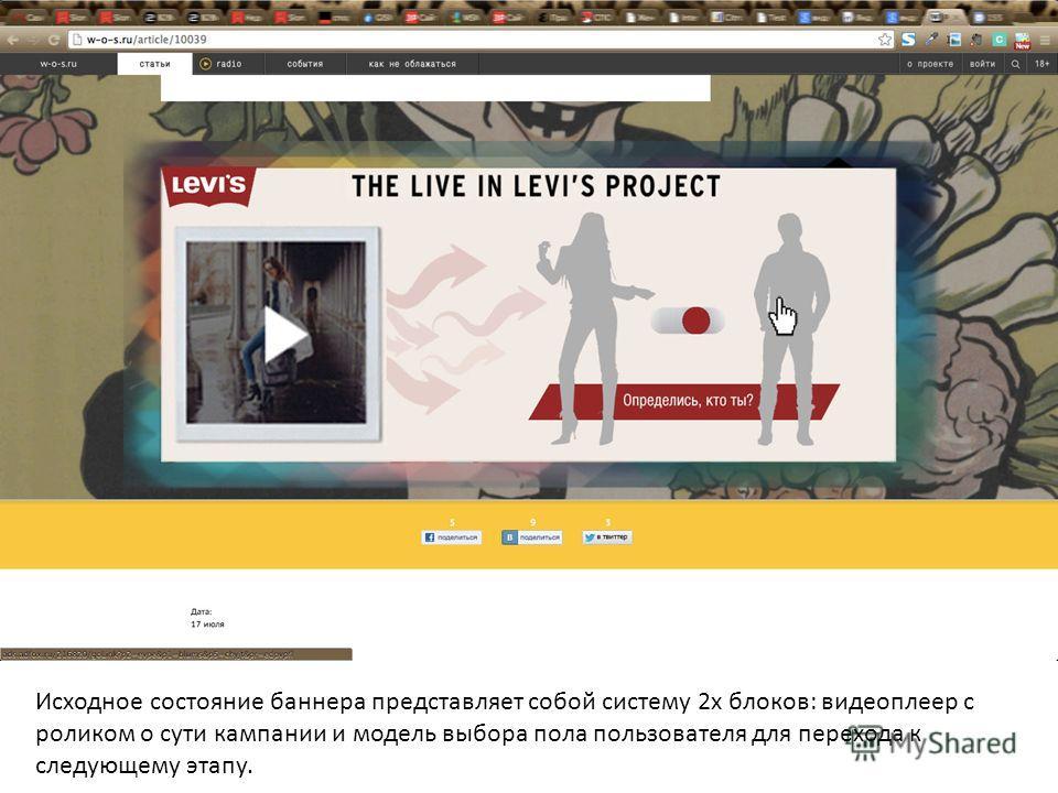 Исходное состояние баннера представляет собой систему 2 х блоков: видеоплеер с роликом о сути кампании и модель выбора пола пользователя для перехода к следующему этапу.