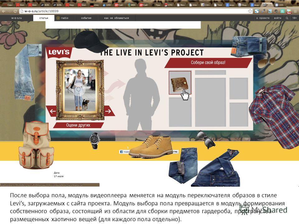 После выбора пола, модуль видеоплеера меняется на модуль переключателя образов в стиле Levis, загружаемых с сайта проекта. Модуль выбора пола превращается в модуль формирования собственного образа, состоящий из области для сборки предметов гардероба,