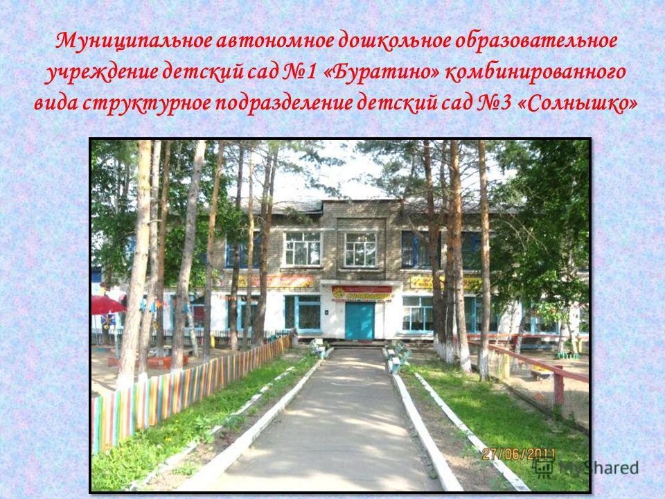 Муниципальное автономное дошкольное образовательное учреждение детский сад 1 «Буратино» комбинированного вида структурное подразделение детский сад 3 «Солнышко»