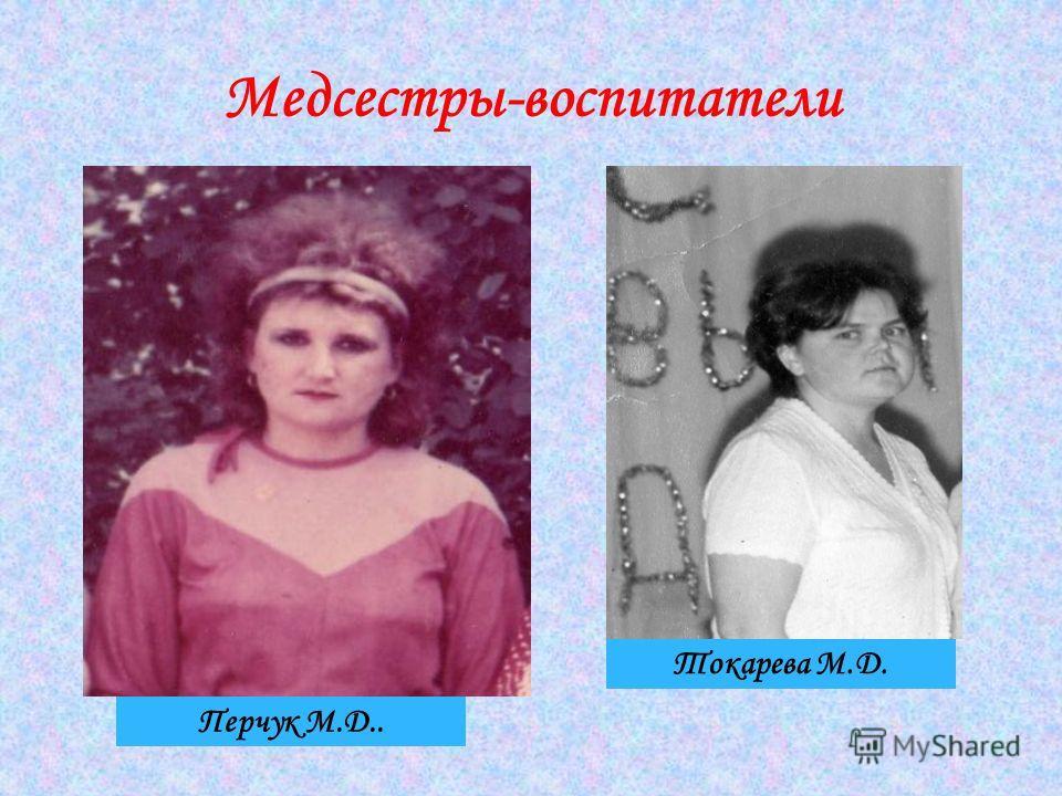 Медсестры-воспитатели Перчук М.Д.. Токарева М.Д.