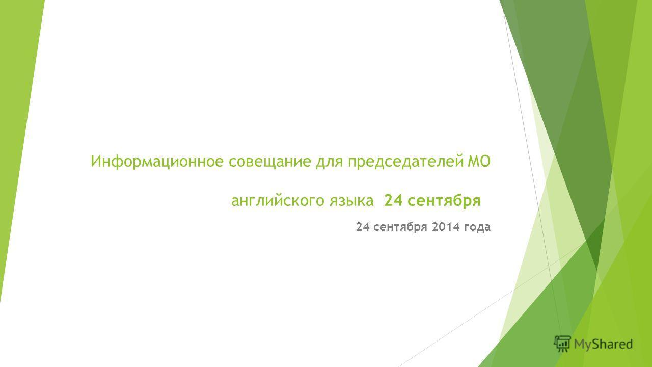 Информационное совещание для председателей МО английского языка 24 сентября 24 сентября 2014 года
