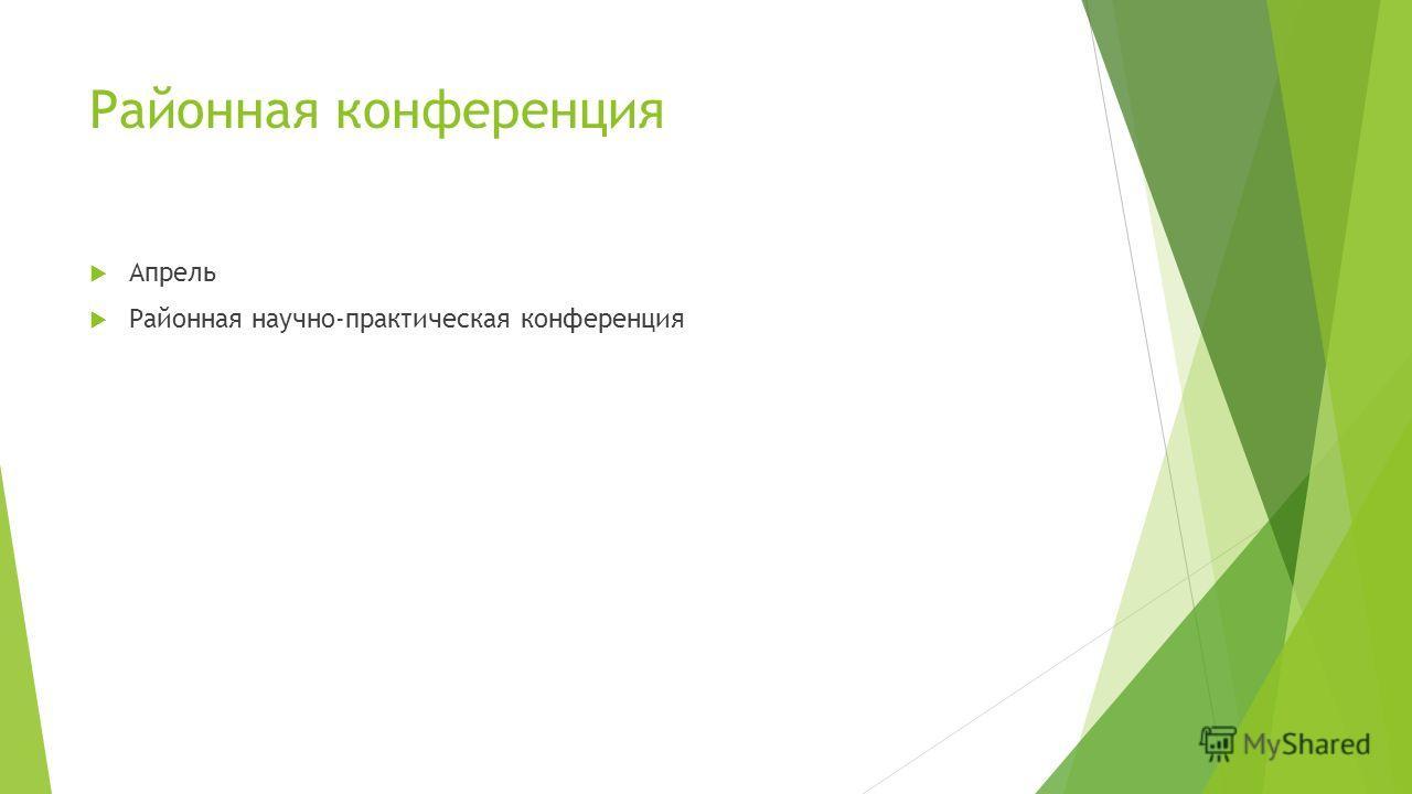 Районная конференция Апрель Районная научно-практическая конференция