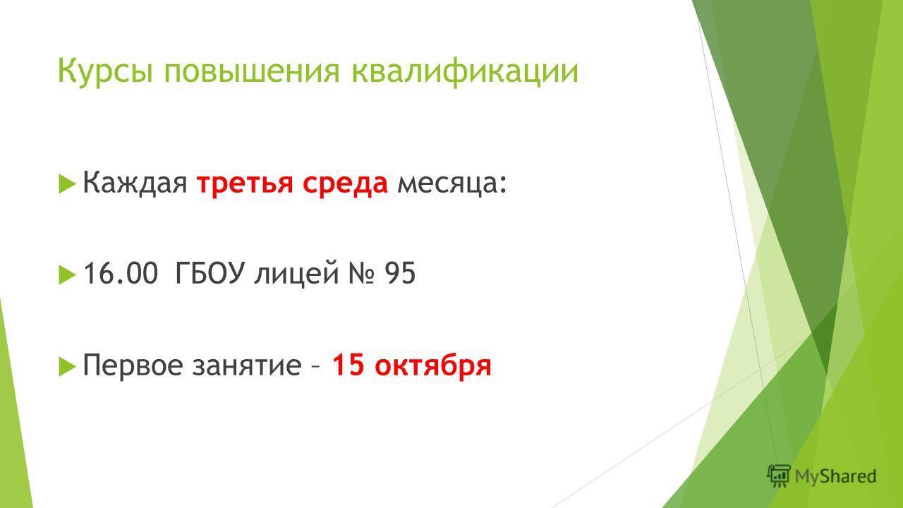 Курсы повышения квалификации Каждая третья среда месяца: 16.00 ГБОУ лицей 95 Первое занятие – 15 октября
