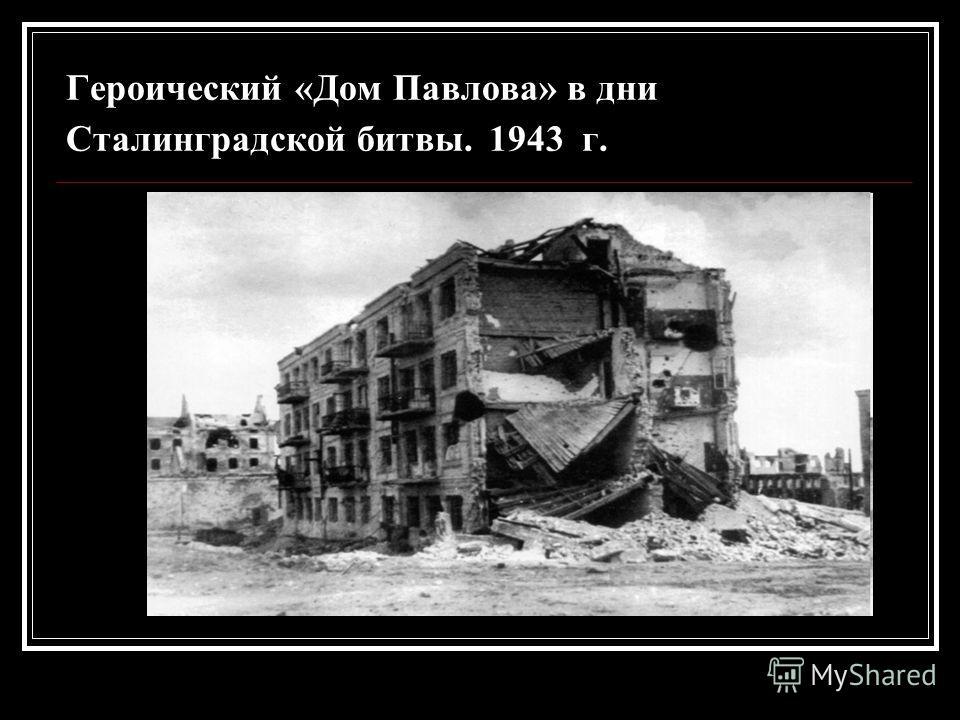 Героический «Дом Павлова» в дни Сталинградской битвы. 1943 г.