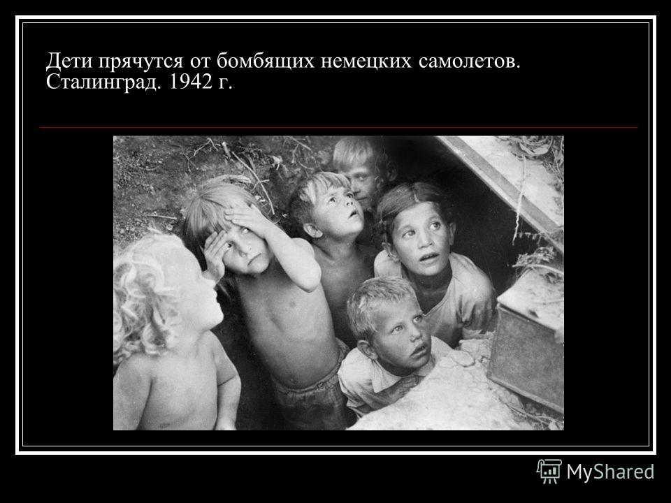 Дети прячутся от бомбящих немецких самолетов. Сталинград. 1942 г.