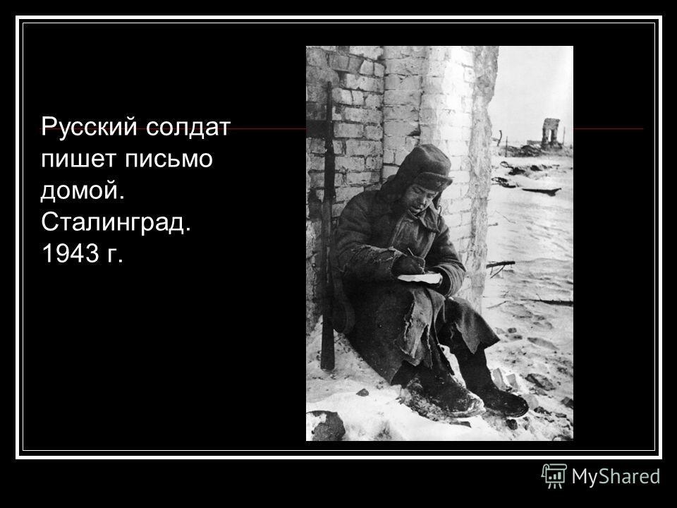 Русский солдат пишет письмо домой. Сталинград. 1943 г.